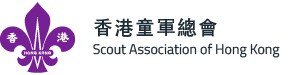 Scout Association of Hong Kong Logo